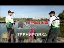 Видео Zemex - PAL trout 2017. Тренировка. Only Fishing - только рыбалка