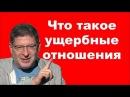 Лабковский Что такое ущербные отношения