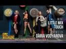 Little Mix Touch Dancehall Choreo by Vodyarova Daria