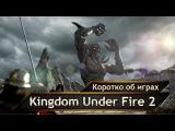 Kingdom Under Fire 2. Беспристрастный обзор.