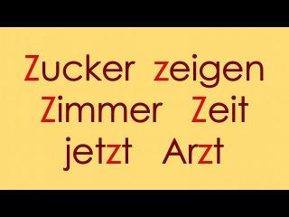 Deutsch Alphabet 8: W X Y Z