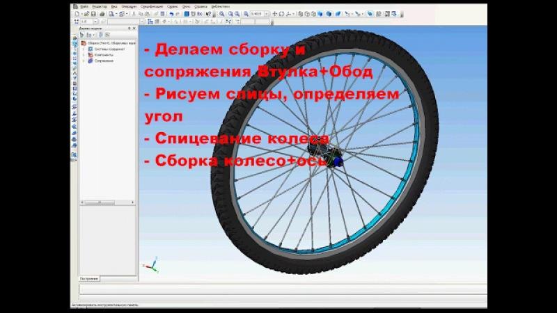 КОМПАС 3D. Велосипедное колесо. Часть 3. Сборка колеса, спицевание