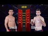 Valery Khazhirokov vs Ruslan Belikov