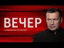 Вечер с Владимиром Соловьевым от 22.03.18