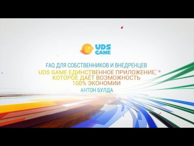 UDS Game - приложение, которое дает возможность 100% экономии
