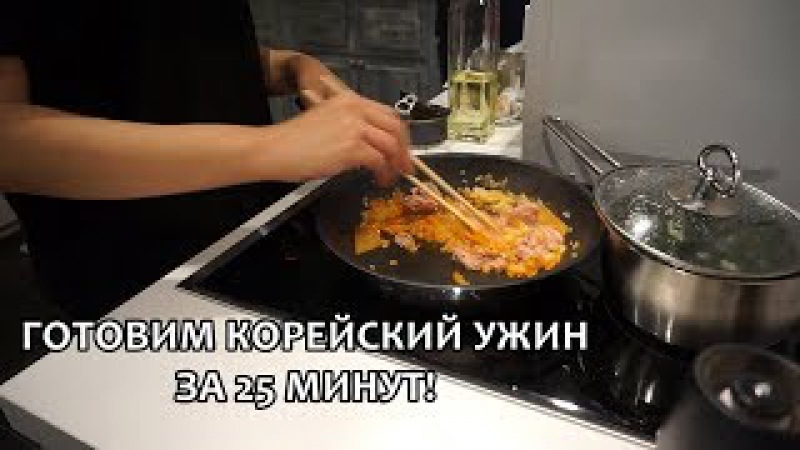 Готовим корейский ужин за 25 минут|корейская кухня|мои рецепты 😊
