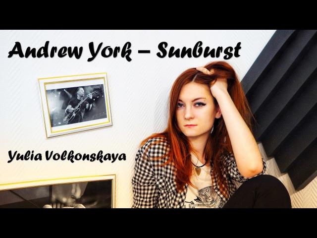 Yulia Volkonskaya. Sunburst. Andrew York cover
