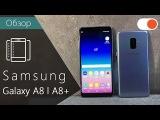 Обзор Samsung Galaxy A8 | A8+ 2018 ▶️ Сравнение с Samsung Galaxy S8