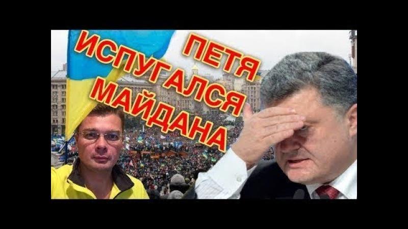 Порошенко всерьёз опасается народного гнева — Семченко