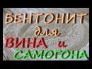 ✨ Бентонит - ОСВЕТЛЕНИЕ ВИНА и ОЧИСТКА САМОГОНА ✨