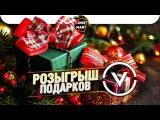 Розыгрыш подарков вместе с dmitriy_inside / СТРИМ / WoT Blitz