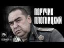 Поручик Плотницкий - (Процишин офіційний Вєсті UA)