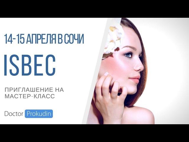 ISBEC – международный форум по эстетической косметологии и пластической хирургии