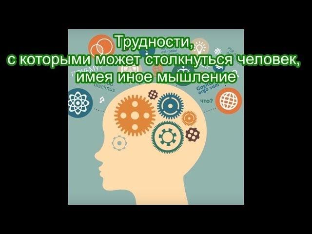 Гедэон Сотворцов - Трудности, с которыми может столкнуться человек, имея иное мышление