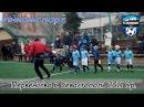 ДК Спортивное поколение- ФК Инкомспорт Куйбышево. Первенство г. Севастополь 2011 г.р.