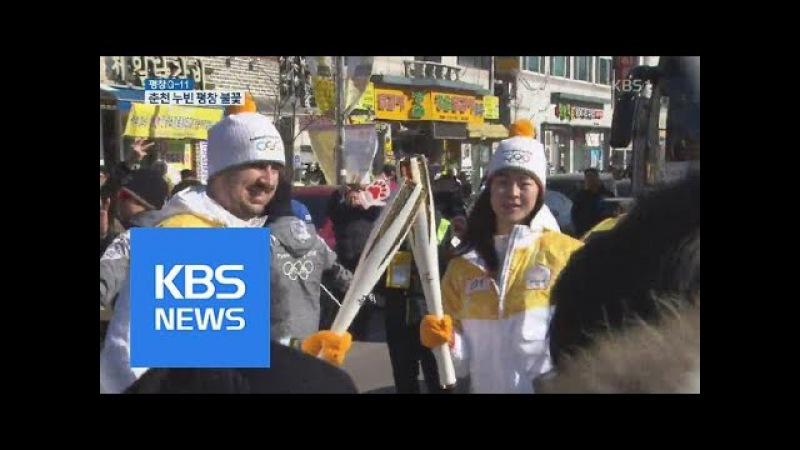 춘천 누빈 '평창 성화'…시민 응원 열기 후끈 | KBS뉴스 | KBS NEWS