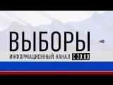 Прямой эфир. Итоги Выборов-2018 Мнение Матвея Ганапольского