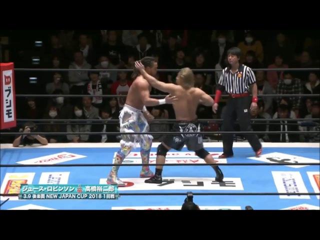 Juice Robinson vs Yujiro Takahashi- New Japan Cup 2018 Day 1 Highlights