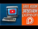 ЗАПУСКАЕМ ПАТРЕОН (PATREON) #SaveRoom