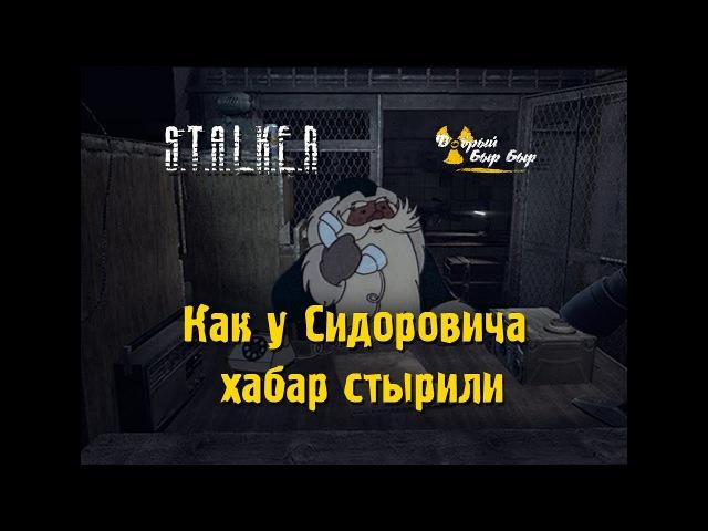 ☢ СТАЛКЕР! ПРИКОЛ! Как у Сидоровича хабар стырили.