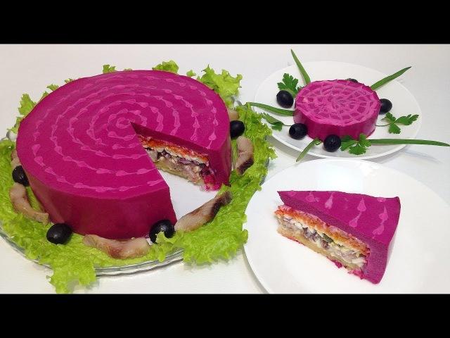 ТОРТ - САЛАТ СЕЛЬДЬ под ШУБОЙ (cake - salad herring under a fur coat)