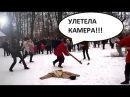 УЛЕТЕЛА КАМЕРА Масленница 2018 Владение шашкой, оглоблей, дубиной