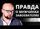 Правда о мужчинах завоевателях Психология мужчин Ярослав Самойлов 18