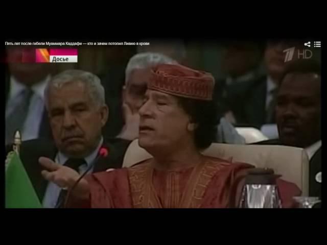 Ливия Как было при Каддафи и как без него 20 10 2016 Новости по 1 у каналу