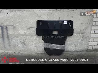 Защита двигателя Мерседес W203. Защита картера Mercedes C-Class W203. Tuning. Тюнинг