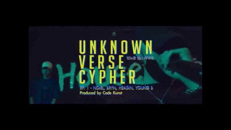 UV Cypher Ep 1 YOUNG B 영비 NO EL 노엘 BRYN 브린 H2ADIN 헤딘