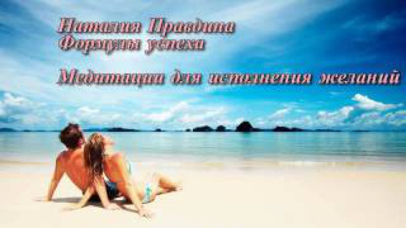 Наталья правдина медитации онлайн