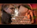Сборник15 -Песни Для Души.-Дмитрий Кубасов