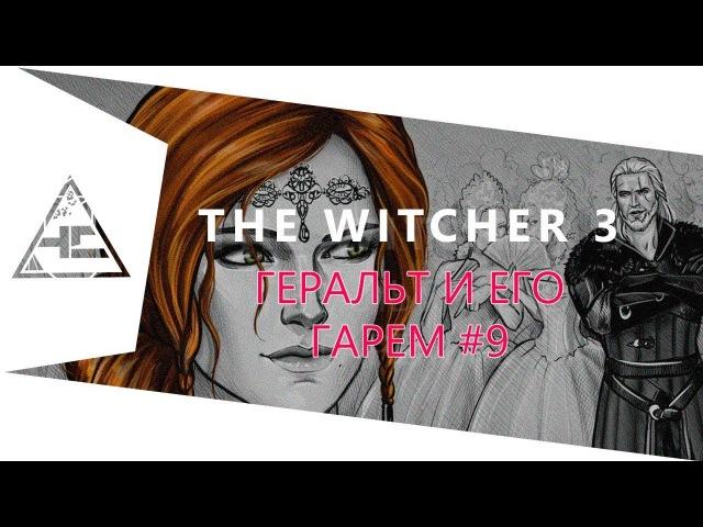 The Witcher 3 - Геральт и его гарем 9