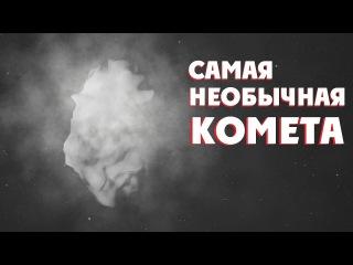 Самая необычная комета (41P) / Миссия SWIFT