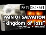 Перевод песни Kingdom of Loss (Pain of Salvation)