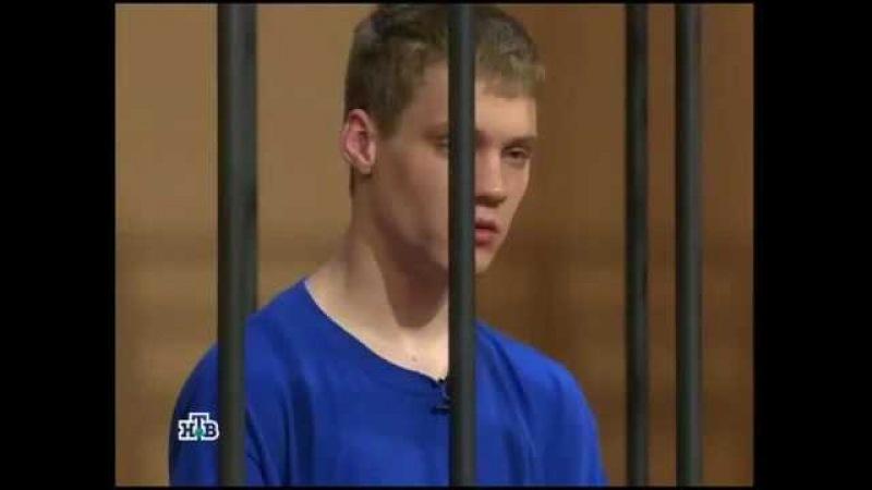 Суд присяжных. Детдомовцы (НТВ, 31.07.2008)