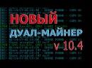 Новый дуал майнер 10 4 от Claymore's Dual Ethereum Decred Siacoin Lbry Pascal AMD NVIDIA GPU Miner