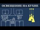 Дизайн интерьера кухни 10. Освещение на кухне!