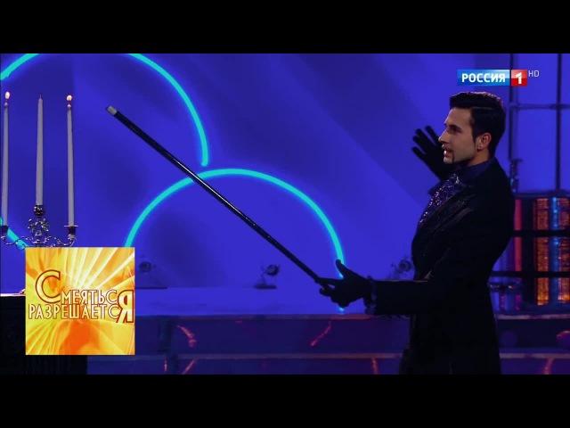Сергей Ступаков Иллюзионист mr Fox Смеяться разрешается Эфир от 17 03 2018