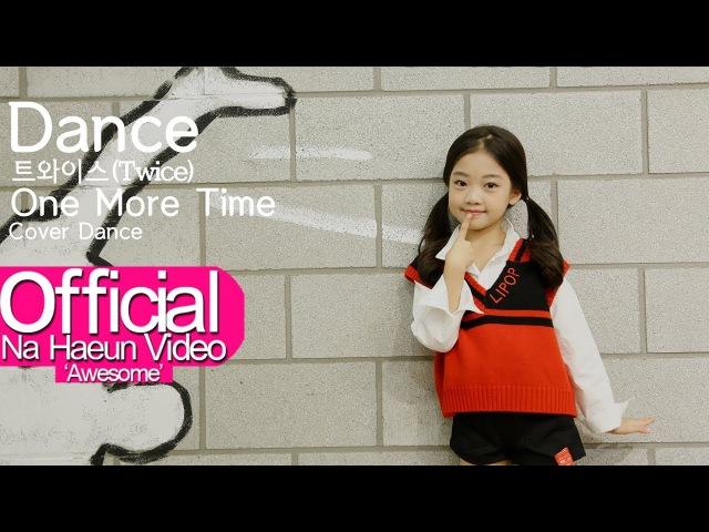 나하은 (Na Haeun) - 트와이스 (Twice) - 원 모어 타임 (One More Time) 댄스커버