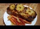 Запеченное мясо с ананасом