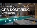 Самый крутой частный спа из клееного бруса в Подмосковье Дом с бассейном от ПАЛ