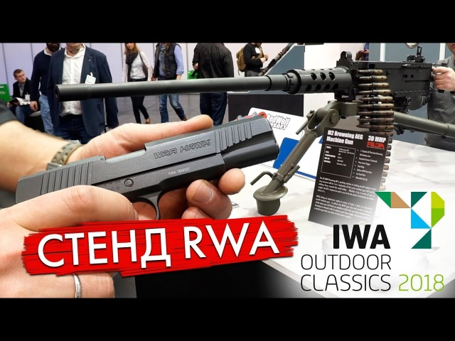 IWA 2018 Стенд RWA Airsoft Surgeon GHK TAGinn MTW Протеус 2 Bear Paw Ares
