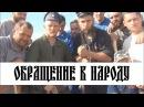 Добрые Молодцы - ОБРАЩЕНИЕ РУССКОГО ПАРНЯ К НАРОДУ.