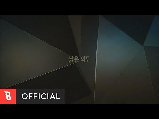 [MV] Monzon(몬존) - Old Coat(낡은 외투)