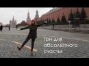 Зимний Фестиваль РДШ Москва Mail Rambler