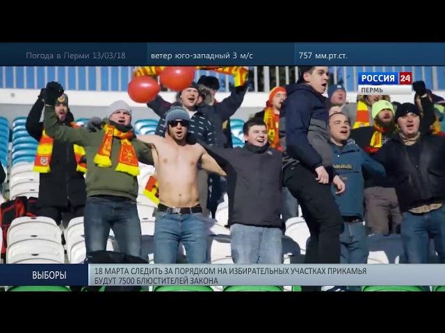 Пермь. Вести Спорт 12.03.2018