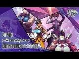 OVERWATCH от Blizzard. СТРИМ! Калибровка в 9 сезон соревновательных игр вместе с JetPOD90, часть №2.