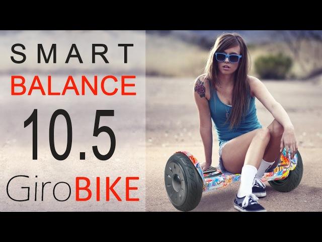 Гироскутер Smart Balance 10 5 дюймов с самобалансом и приложением ТаоТао