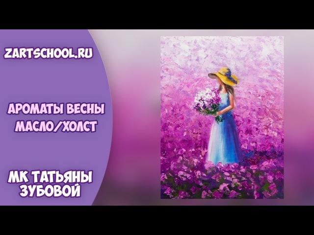 Ароматы весны Пишем маслом Татьяна Зубова Уроки для начинающих Tatiana Zubova Oil painting